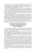 Секретные инструкции спецназа ГРУ — фото, картинка — 13