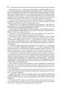 Секретные инструкции спецназа ГРУ — фото, картинка — 14