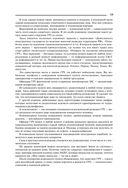Секретные инструкции спецназа ГРУ — фото, картинка — 15