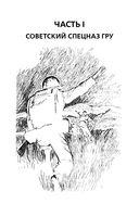Секретные инструкции спецназа ГРУ — фото, картинка — 9