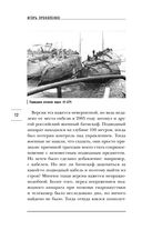 Тайны подводного мира — фото, картинка — 7