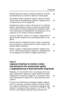 Судебная практика. Прецеденты по спорам о праве собственности — фото, картинка — 5