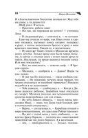 Любовное зелье колдуна-болтуна (м) — фото, картинка — 10