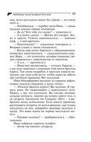 Любовное зелье колдуна-болтуна (м) — фото, картинка — 11