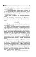 Любовное зелье колдуна-болтуна (м) — фото, картинка — 13