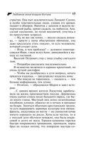 Любовное зелье колдуна-болтуна (м) — фото, картинка — 15