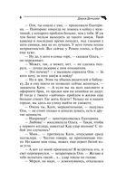 Любовное зелье колдуна-болтуна (м) — фото, картинка — 6