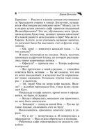 Любовное зелье колдуна-болтуна (м) — фото, картинка — 8