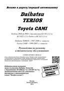 Daihatsu Terios / Toyota Cami. Устройство, техническое обслуживание и ремонт — фото, картинка — 1