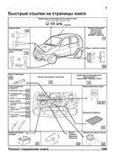 Daihatsu Terios / Toyota Cami. Устройство, техническое обслуживание и ремонт — фото, картинка — 3