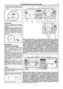Daihatsu Terios / Toyota Cami. Устройство, техническое обслуживание и ремонт — фото, картинка — 4