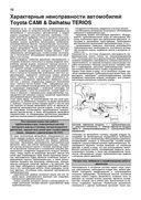 Daihatsu Terios / Toyota Cami. Устройство, техническое обслуживание и ремонт — фото, картинка — 5