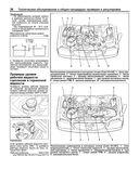 Daihatsu Terios / Toyota Cami. Устройство, техническое обслуживание и ремонт — фото, картинка — 6