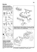 Daihatsu Terios / Toyota Cami. Устройство, техническое обслуживание и ремонт — фото, картинка — 10