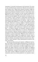 Пиковая дама. Арап Петра Великого и другие повести — фото, картинка — 11