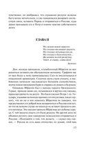 Пиковая дама. Арап Петра Великого и другие повести — фото, картинка — 12