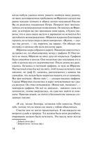 Пиковая дама. Арап Петра Великого и другие повести — фото, картинка — 13