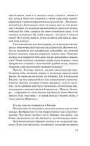 Пиковая дама. Арап Петра Великого и другие повести — фото, картинка — 14