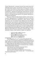Пиковая дама. Арап Петра Великого и другие повести — фото, картинка — 7