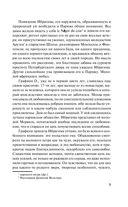 Пиковая дама. Арап Петра Великого и другие повести — фото, картинка — 8