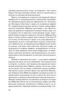 Пиковая дама. Арап Петра Великого и другие повести — фото, картинка — 9