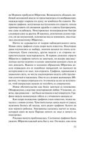 Пиковая дама. Арап Петра Великого и другие повести — фото, картинка — 10