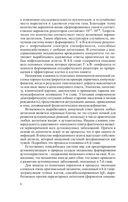 Клиническая иммунология и аллергология — фото, картинка — 6