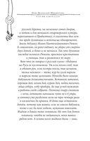 Что мы ели в СССР. Рецепты на все времена — фото, картинка — 12
