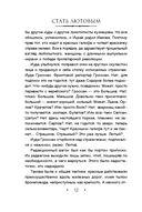Стать Лютовым — фото, картинка — 11