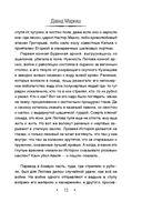 Стать Лютовым — фото, картинка — 12