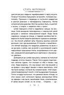 Стать Лютовым — фото, картинка — 13