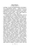 Стать Лютовым — фото, картинка — 14