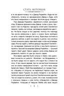 Стать Лютовым — фото, картинка — 5