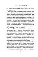 Стать Лютовым — фото, картинка — 7