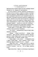 Стать Лютовым — фото, картинка — 9