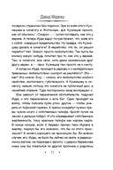Стать Лютовым — фото, картинка — 10