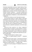 Буферная Зона. Обитель Мрака — фото, картинка — 10
