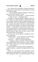 Буферная Зона. Обитель Мрака — фото, картинка — 11