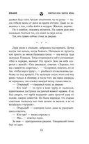 Буферная Зона. Обитель Мрака — фото, картинка — 12