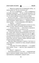 Буферная Зона. Обитель Мрака — фото, картинка — 13