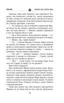 Буферная Зона. Обитель Мрака — фото, картинка — 14