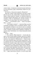 Буферная Зона. Обитель Мрака — фото, картинка — 8