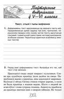 Беларуская мова. 7 клас. Рабочы сшытак — фото, картинка — 2
