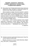 Беларуская мова. 7 клас. Рабочы сшытак — фото, картинка — 5