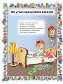 Правила поведения для воспитанных детей — фото, картинка — 10
