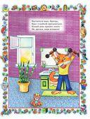 Правила поведения для воспитанных детей — фото, картинка — 11