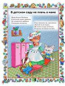 Правила поведения для воспитанных детей — фото, картинка — 12