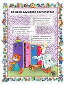 Правила поведения для воспитанных детей — фото, картинка — 14