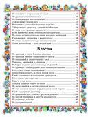 Правила поведения для воспитанных детей — фото, картинка — 4