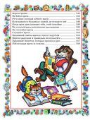 Правила поведения для воспитанных детей — фото, картинка — 6